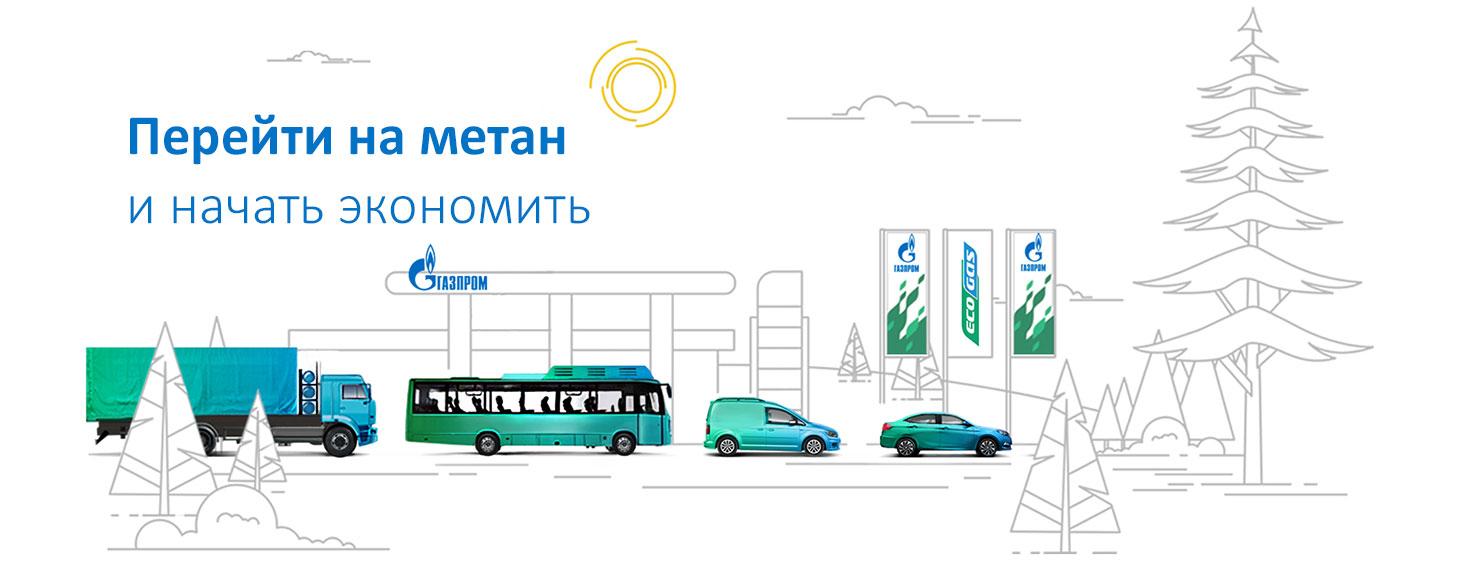 Перейти на метан и начать экономить рассрочка кредит установка ГБО во Владимире, газобаллонное оборудование для автомобиля.