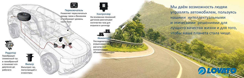 Установка ГБО LOVATO во Владимире, часто задаваемые вопросы по ГБО.