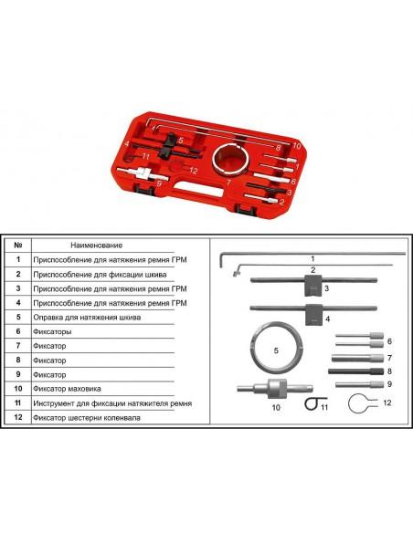 JTC-4845 Набор инструментов для обслуживания дизельного двигателя Пежо Ситроен PEUGEOT CITROEN 11 предметов купить во Владимире.