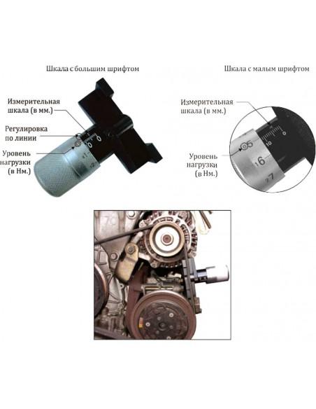 JTC-1424 Приспособление для проверки натяжения ремней купить во Владимире Профессиональный инструмент Моторная группа Поликлино.