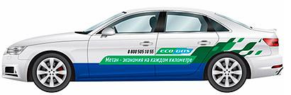 EcoCity акция по установке ГБО с компенсацией  для легковых авто до 75 000 руб., для автомобилей типа Газель до 140 000 руб. за год.