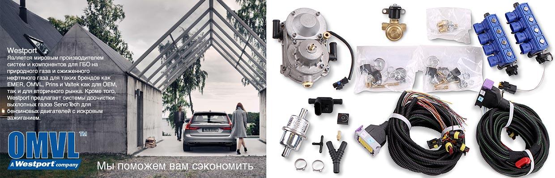Заказать установку ГБО во Владимире, о газобалонном оборудовании для автомобиля.